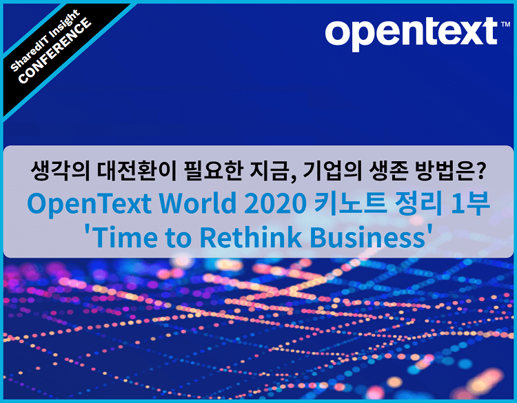 OpenText World 2020 주요 키노트 세션 정리 1부 'Time to Rethink Business'