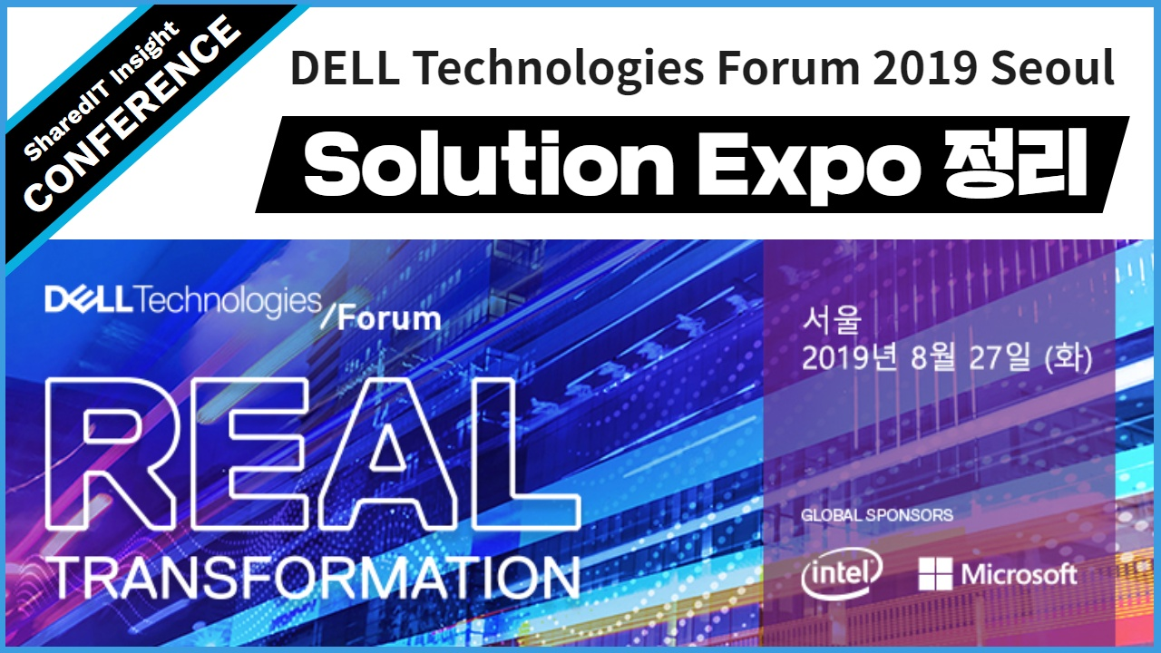 Dell Technologies Forum(델테크놀로지스포럼) 2019 Seoul #3 Solution Expo 정리