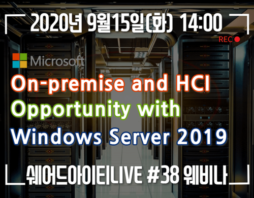 쉐어드아이티LIVE 38회차. On-premise and HCI  Opportunity with Windows Server 2019