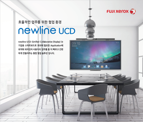 한국 후지제록스 Newline UCD(Unified Collaborative Display)