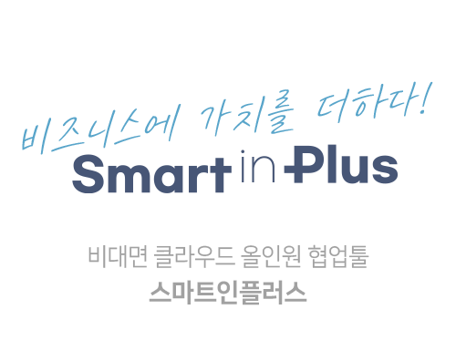 Medium smartinplus logo 500x385