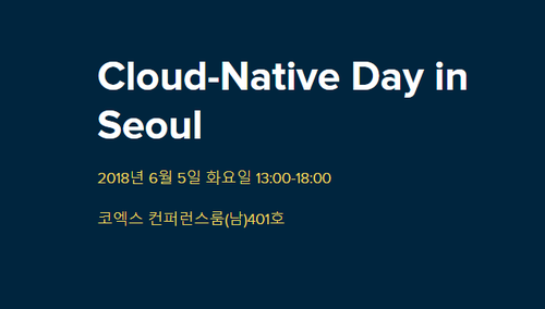 Cloud-Native Day in Seoul  세미나